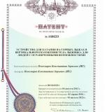Патент ПМ (1)