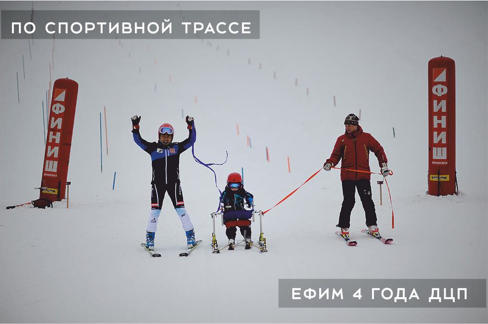 Первые соревнования Ефима