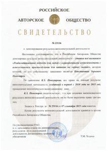РАО статья 1 Реабил подх