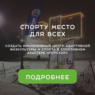 Центр адаптивного спорта