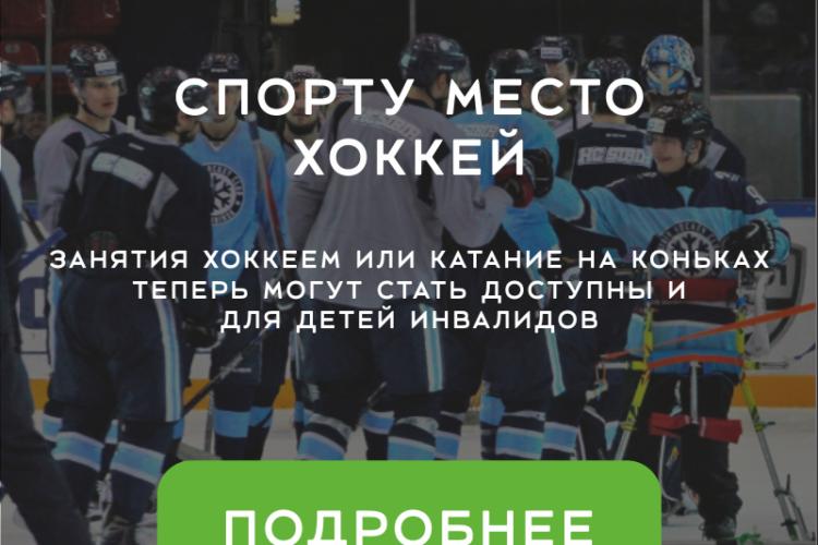 Спорту место хоккей