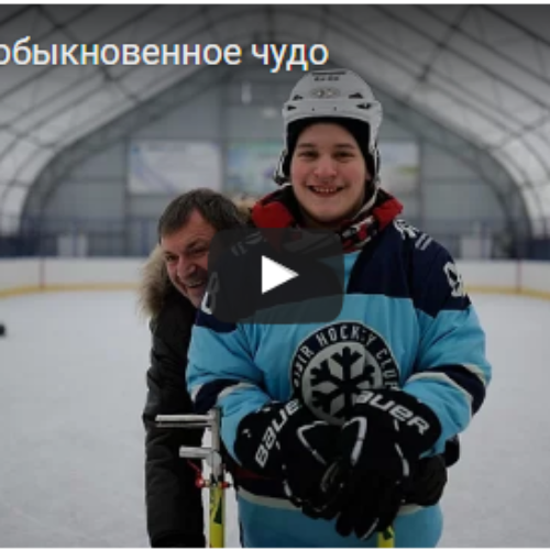 Катюша — хоккейное чудо