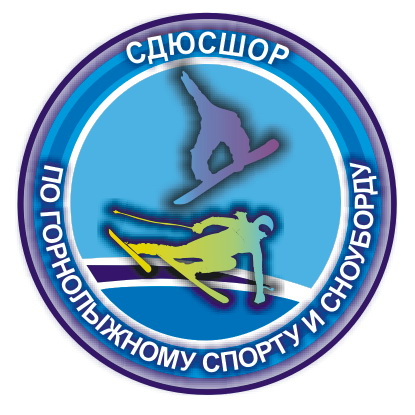СДЮСШОР по горнолыжному спорту Новосибирска