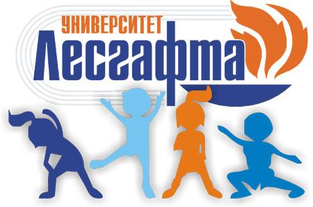НГУ физической культуры, спорта и здоровья им. П.Ф. Лесгафта