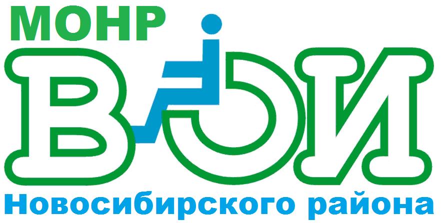 МОНР ВОИ - общество инвалидов Новосибирского района