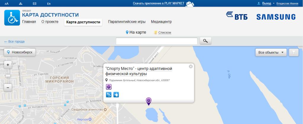 Карта доступности
