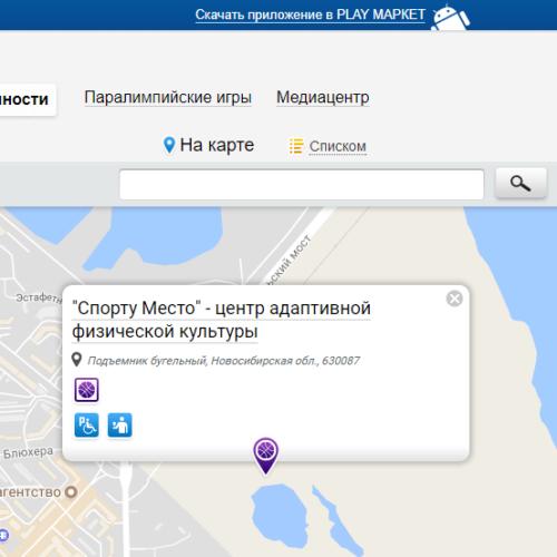 Новосибирск на карте доступности