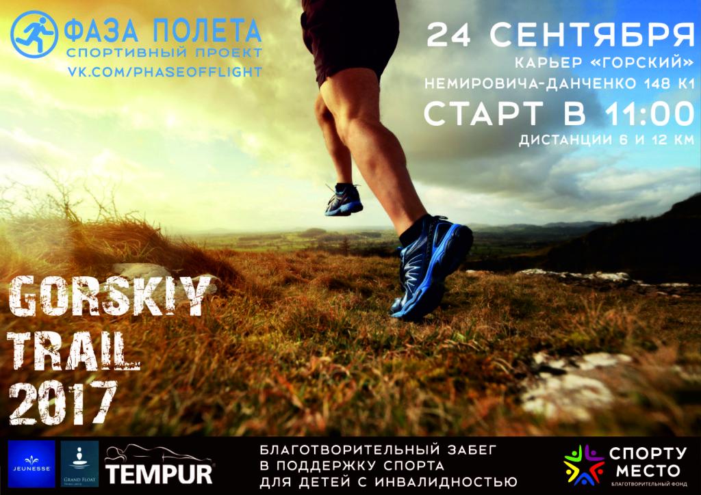 Gorskiy Trail 2017 афиша проект