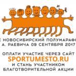 Заставка для - РЕГИСТРАЦИЯ на XX Новосибирский полумарафон Александра Раевича