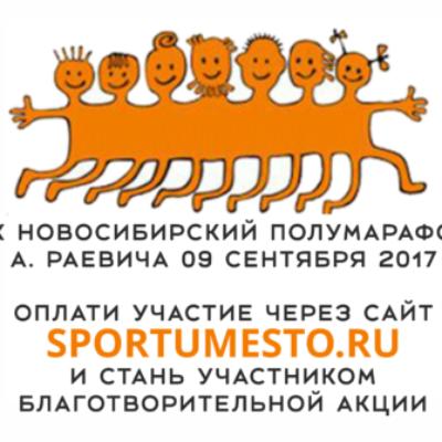 РЕГИСТРАЦИЯ на XX Новосибирский полумарафон Александра Раевича