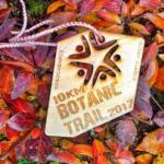 233 участника Botanic Trail 2017