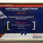 Мой проект — моей стране!