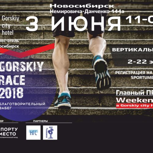 GORSKIY RACE 2018