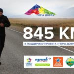 845 км поддержки